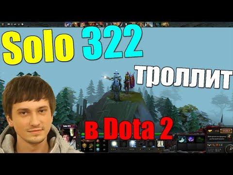 видео: solo 322 троллит в dota 2