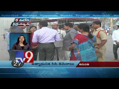 5 Cities 50 News || 17-04- 2018 - TV9