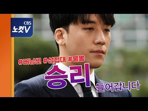 [생중계영상] 승리 경찰 소환 '성접대 의혹' 조사