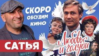 """Сатья • Скоро обсудим кино """"Любовь и голуби"""""""