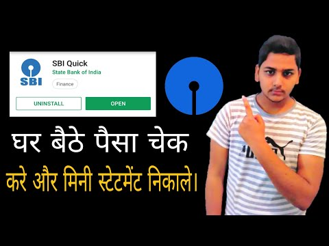 State Bank Of India Balance Enquiry And Mini Statement Kaise Nikaale | SBI user must watch