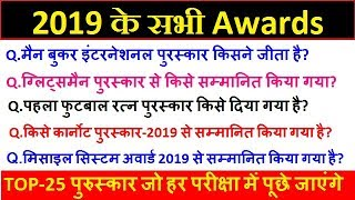 2019 के सभी अवॉर्ड (पुरुस्कार)एक साथ, Awards 2019 Current Affairs for RRB JE, NTPC, Group D, SSC CGL