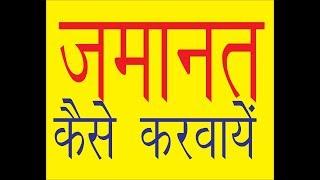 What is the Procedure to Get Bail in India in hindi जमानत कैसे मिलती है