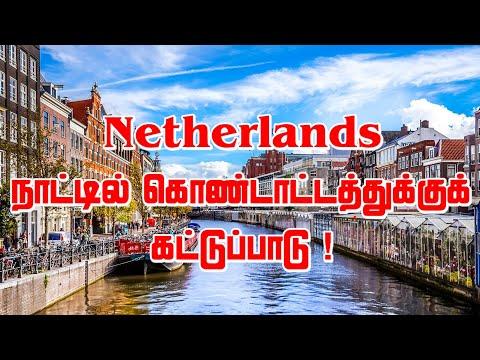 Netherlands நாட்டில் கொண்டாட்டத்துக்குக் கட்டுப்பாடு ! 22-11-2020