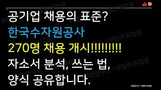 공기업 큰햄 오셨네! 한국수자원공사 270명 채용!!!…