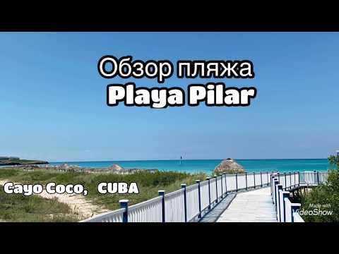 Райский пляж КУБЫ. Playa Pilar Cuba, Cayo Coco. Обзор