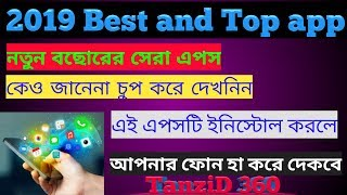 2019 new and best android app,you dont know,this app/Tanzid 360 Pro