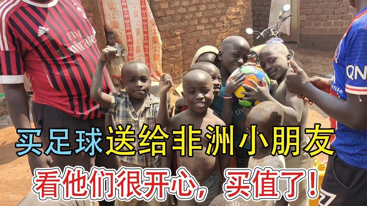 买两个足球送给非洲小朋友,很受欢迎,你认出来他们穿的那个队球衣了吗?【带你一起看非洲】
