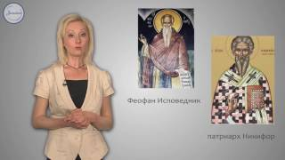 История 6 класс.Особенности и роль византийской культуры
