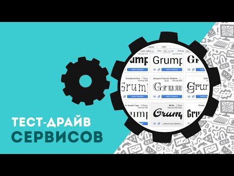 Как скачать и установить шрифты с Google Fonts
