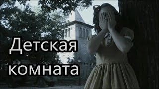 Детская комната by Женя СПЕКТР