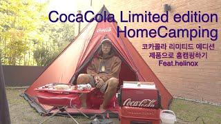 코카콜라 리미티드에디션 제품들로 홈캠핑하기