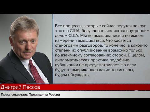Дмитрий Песков: Россия не вмешивалась и не намеревается вмешиваться во внутреннюю политику США.