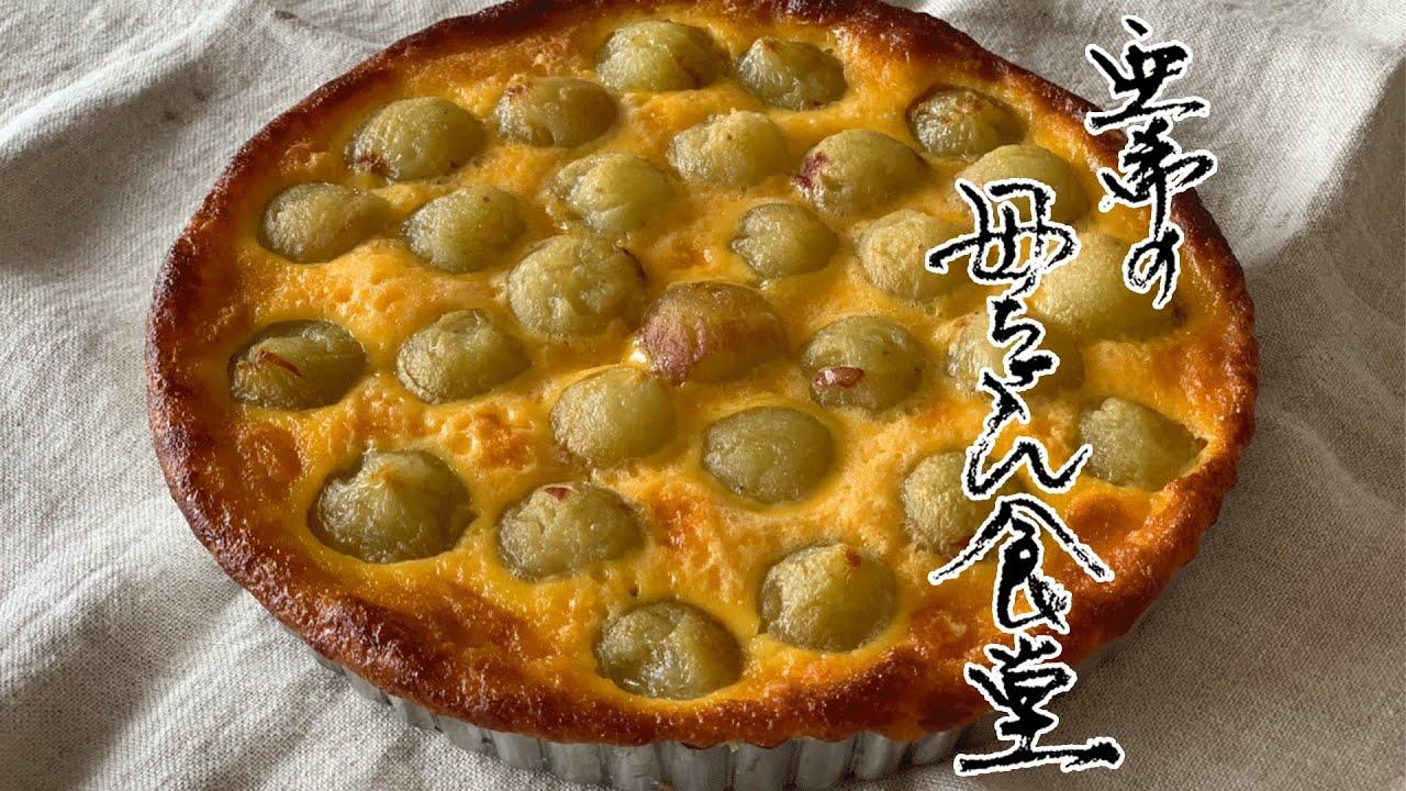 【簡単フルーツタルト】ホットケーキミックスを使って誰でも美味しく作れる!#009 【亜希の母ちゃん食堂】