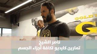 ناصر الشيخ - تمارين كارديو لكافة أجزاء الجسم