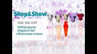 Набор духов «ELEGANCE». «Shop and Show» (здоровье)