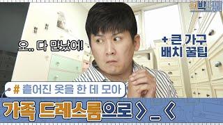 라원 없는 라원이방, 흩어진 옷을 한 데 모아 가족 드…