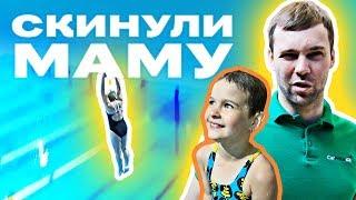 Кто смелее: девочка 7 лет или ее мама? | Прыжки в воду с большой вышки | Страх высоты челлендж