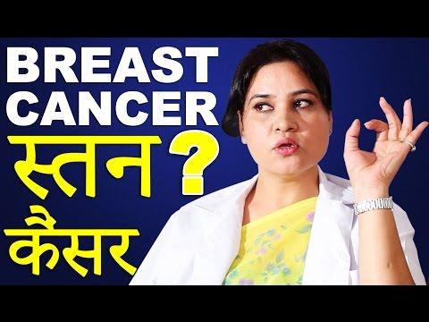 क्या आपको लगता है की आपको स्तन कैंसर है ? │ Breast Cancer ? │ Life Care │ Health Education Video