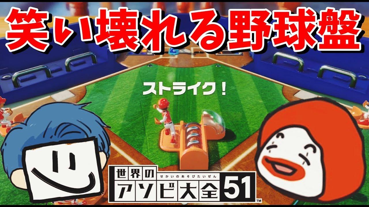 フルコンさんと野球したら笑いすぎて辛すぎた【EXAM】
