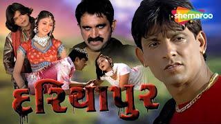 Dariyapur (HD) | Full Gujarati Movie | Jeet Upendra | Sajid Khan | Chandan Rathod | Action Movie