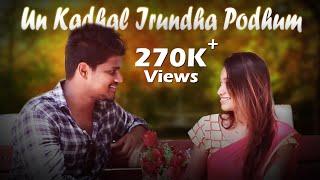 Un Kadhal Irundha Podhum - New Tamil Short Film 2017