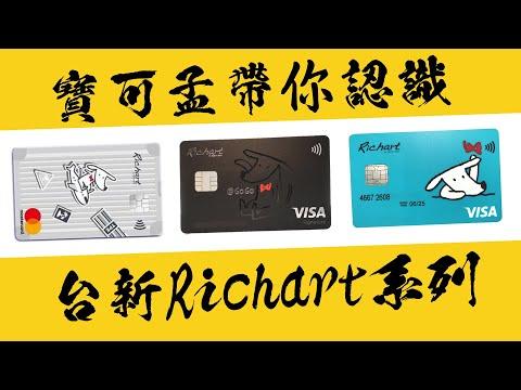 【臺新FlyGo卡開箱】Richart家族大閱兵 - YouTube