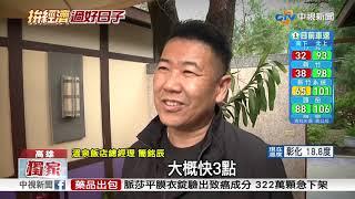 直擊韓國瑜夜宿溫泉飯店 與20位老闆談觀光│中視新聞 20181230