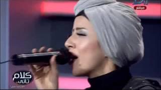 كلام تانى| مى مصطفى: تغنى  للفنانة الراحلة ذكرى