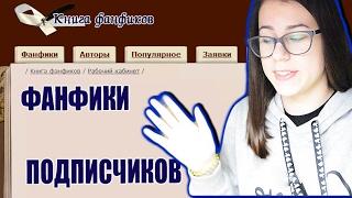 ЧИТАЮ ФАНФИКИ СВОИХ ПОДПИСЧИКОВ \ №1
