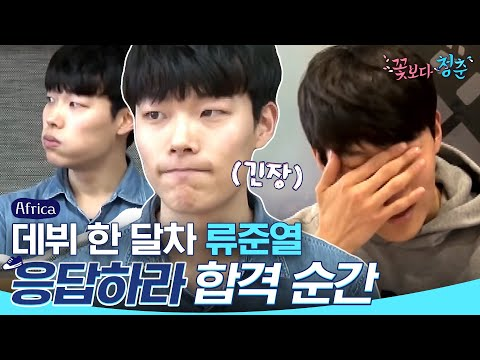 (ENG/SPA/IND) [#YouthOverFlowersInAfrica] How Ryu Jun Yeol Got The Part Of Jung Hwan | #Diggle