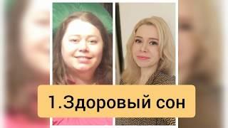 постер к видео Похудела со 115 до 63 кг! 10 заповедей моего похудения