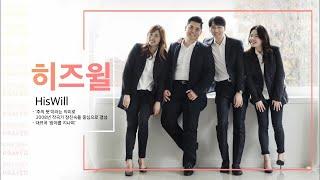 [2021원데이다니엘기도회]  문화공연 - 히즈윌 20…