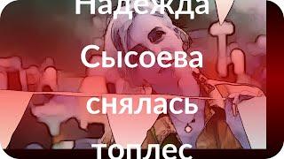 Надежда Сысоева снялась топлес
