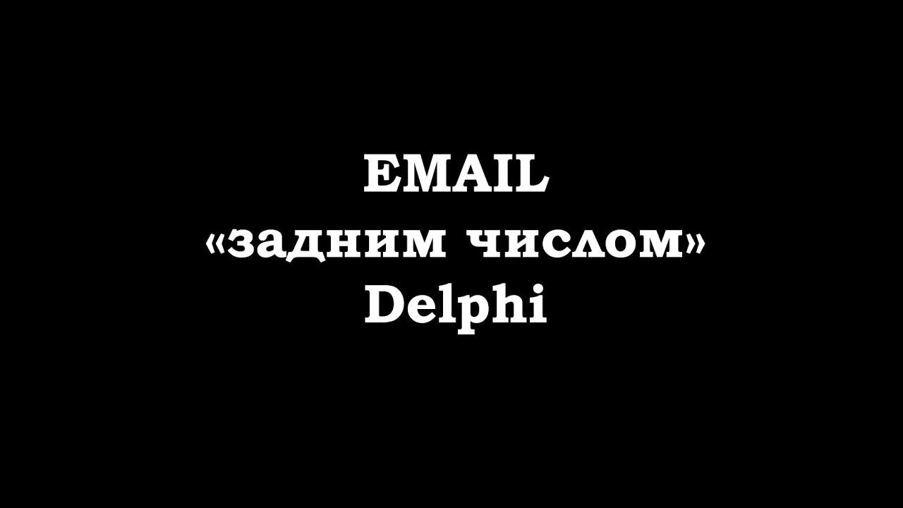Направляем вам письмо для сведения