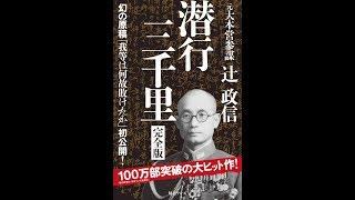 【紹介】潜行三千里 完全版 (辻 政信)