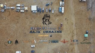 BAJA Ukraine 2017 \ BAJA Україна 2017