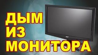 Ta'mirlash acer G195HQV tutun ketdi monitor monitor
