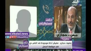 صفوت حجازي:المتهمون في موقعة الجمل مفيش عليهم دليل' .. فيديو