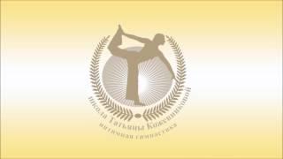 Интимная гимнастика. Отзывы участниц тренинга г.Ижевск.