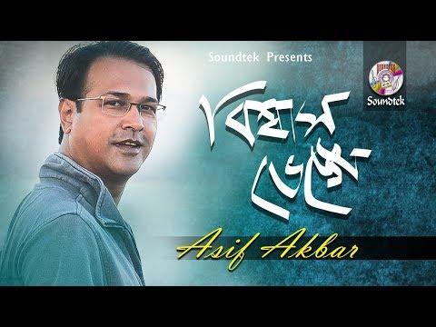Asif - Bishwas Venge | Music Video | Soundtek