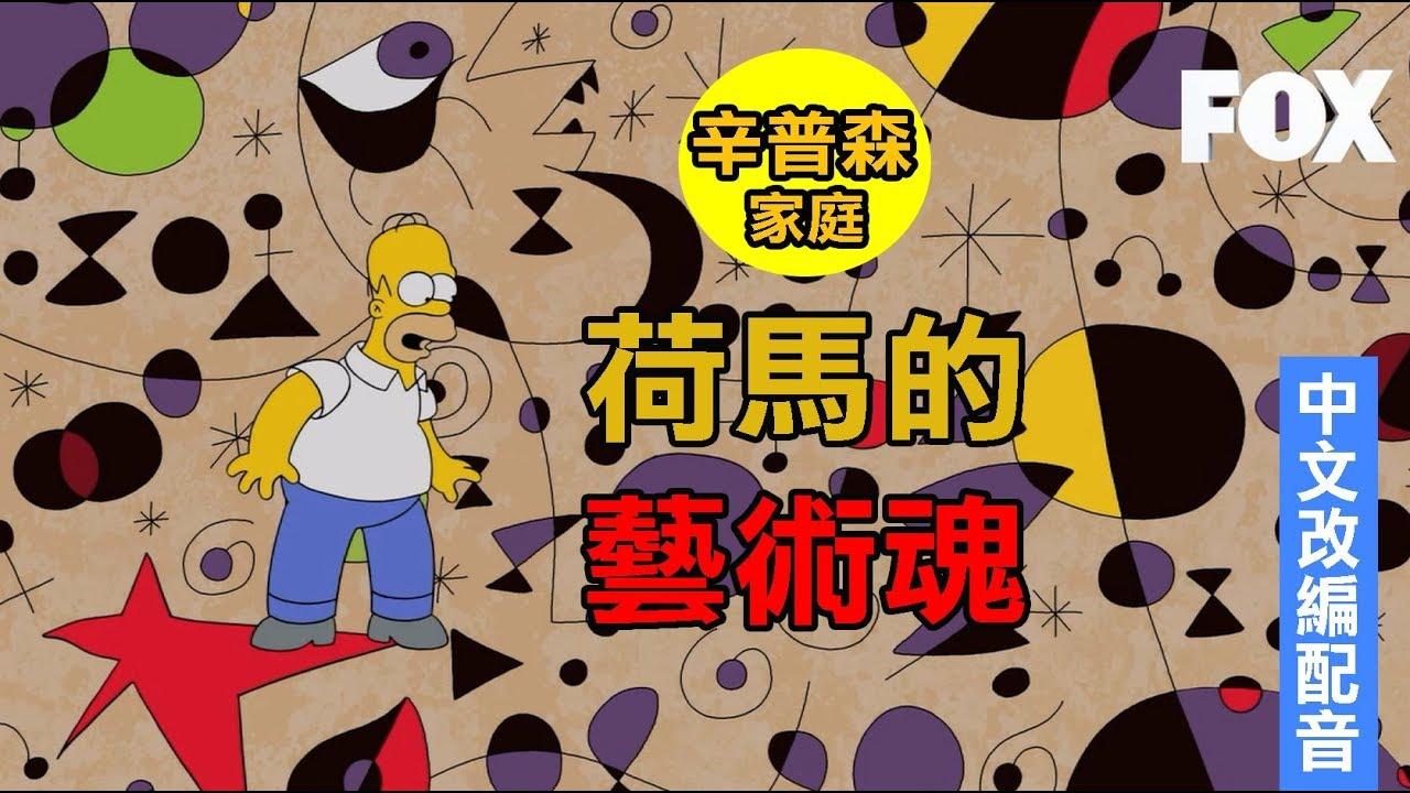 荷馬的藝術魂《辛普森家庭》中文改編配音版 FOX原版影片 週六23:00 - YouTube