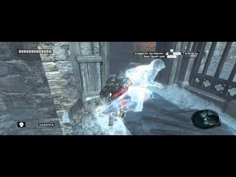 Assassins Creed Revelations:Как снять капюшон,арбалет и доспехи