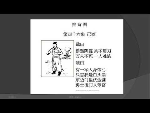 中國民心香港民心20190914 逃犯條例.推背圖四十六象