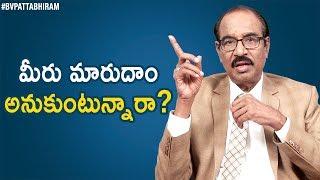 لماذا تريد أن تتغير ؟ | أحدث أشرطة الفيديو تحفيزية | تنمية الشخصية | BV Pattabhiram