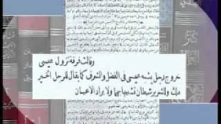 أقوال السلف 3 - حقيقة نزول عيسى بن مريم عليه السلام