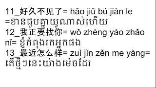 រៀនភាសាចិន- khmer learn chinese(part33)