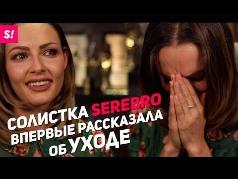 Солистка SEREBRO - об уходе из группы   ЭКСКЛЮЗИВ