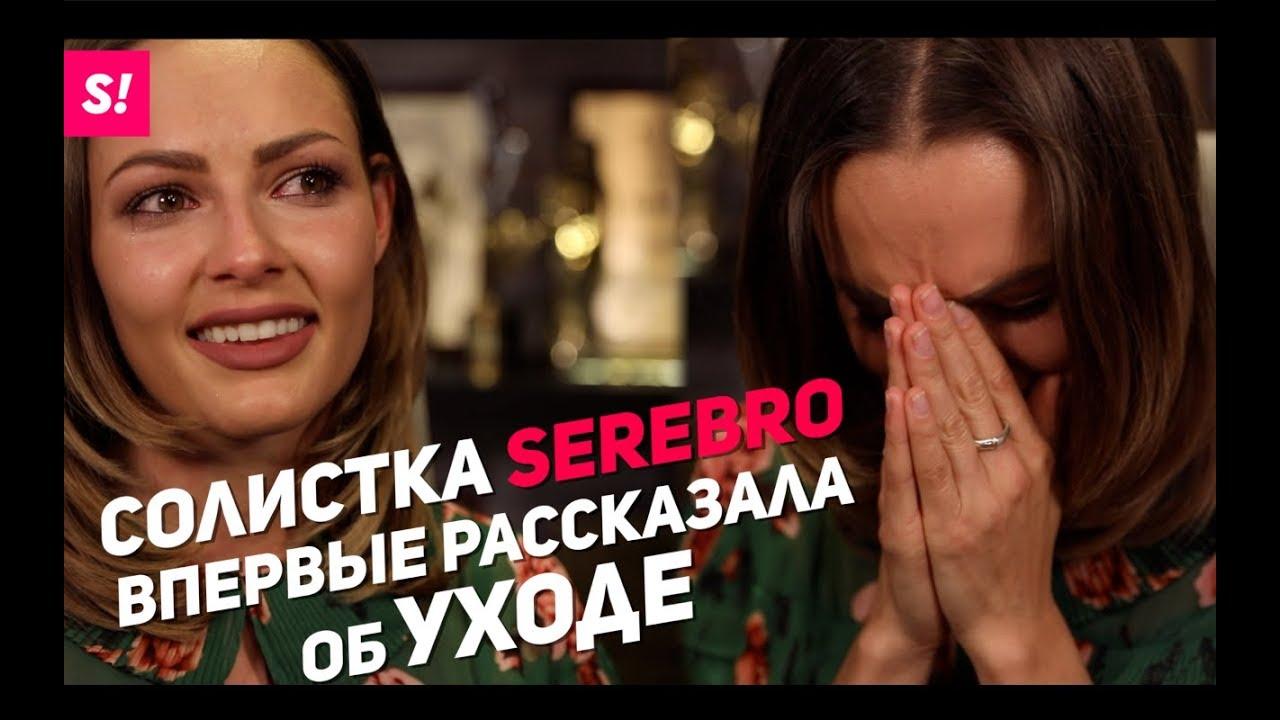 Солистка SEREBRO - об уходе из группы | ЭКСКЛЮЗИВ
