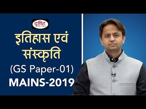GS Paper 01 (History & Culture) - Mains Paper Discussion 2019